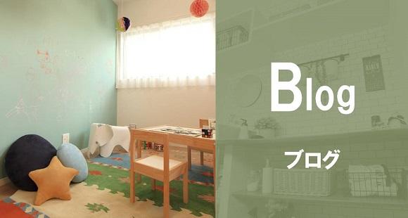 ブログ|長岡市・見附市で注文住宅、新築を建てるならエイチファクトリー橋本技建