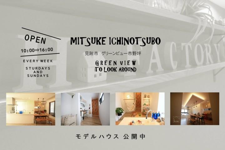 モデルハウス|長岡市・見附市で注文住宅、新築を建てるならエイチファクトリー橋本技建
