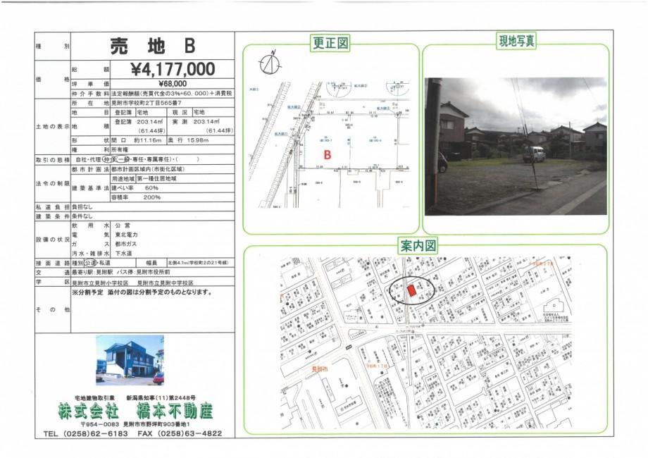 SKM_C25820101913421