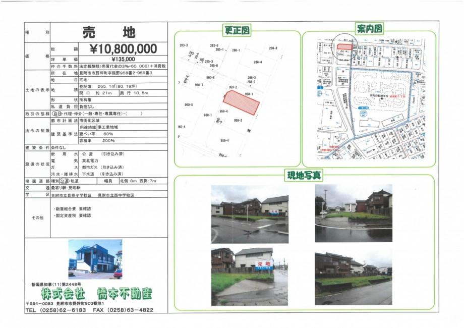 SKM_C25820102011360