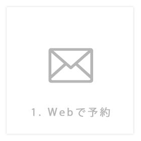 1.Webで予約