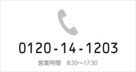 H.FACTORY 株式会社橋本技建 TEL:0120-14-1203